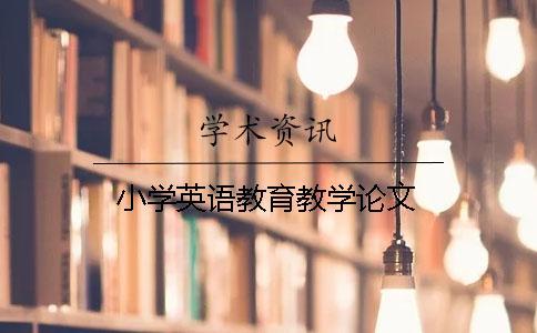 小学英语教育教学论文