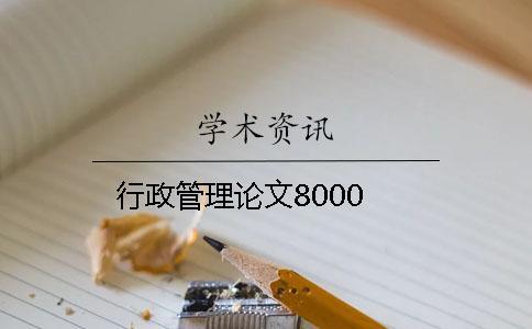 行政管理论文8000