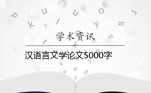 汉语言文学论文5000字