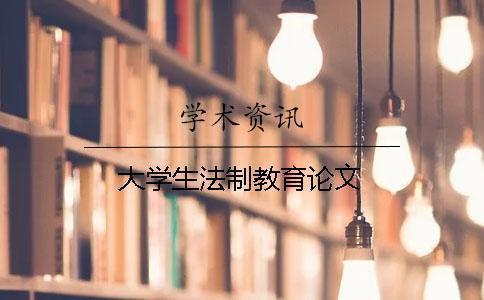 大学生法制教育论文