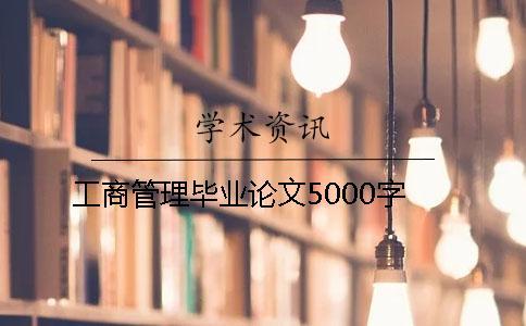 工商管理毕业论文5000字
