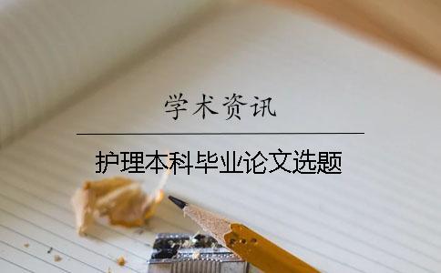 护理本科毕业论文选题