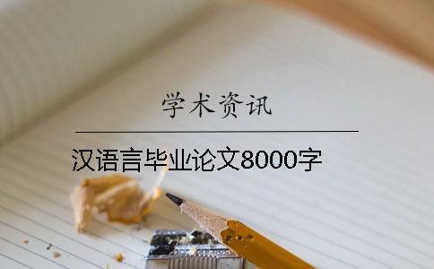 汉语言毕业论文8000字