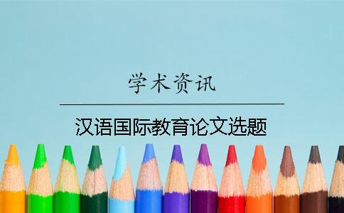 汉语国际教育论文选题