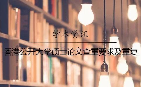香港公开大学硕士论文查重要求及重复率