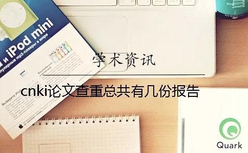 cnki论文查重总共有几份报告?