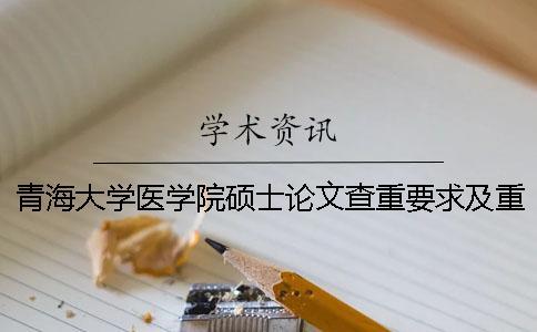 青海大学医学院硕士论文查重要求及重复率