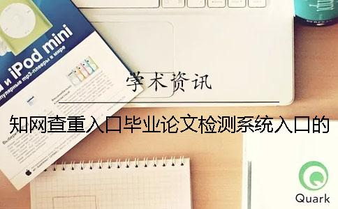 知网查重入口毕业论文检测系统入口的优势