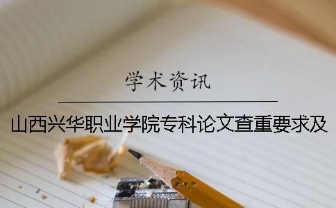 山西兴华职业学院专科论文查重要求及重复率一