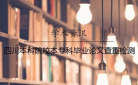 四川本科院校本专科毕业论文查重检测会查英语文献吗?