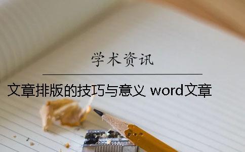 文章排版的技巧与意义 word文章排版技巧