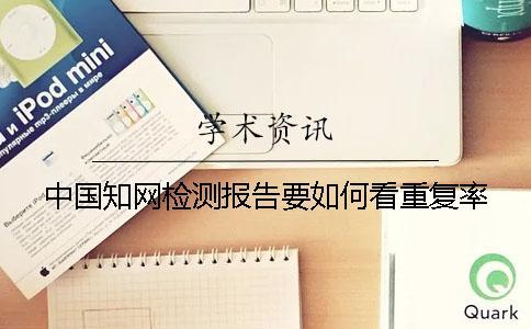 中国知网检测报告要如何看重复率?