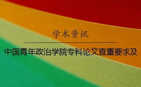 中国青年政治学院专科论文查重要求及重复率