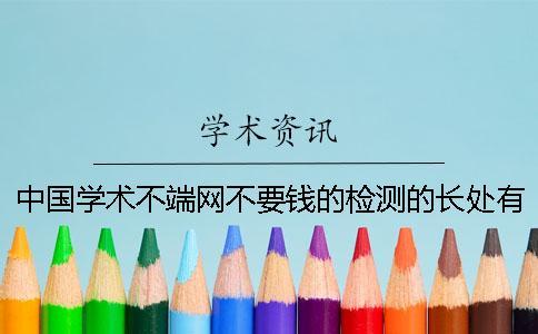 中国学术不端网不要钱的检测的长处有哪几个呢?