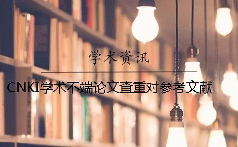 CNKI学术不端论文查重对参考文献的格式要求是如何的?
