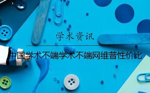 中国学术不端学术不端网维普性价比