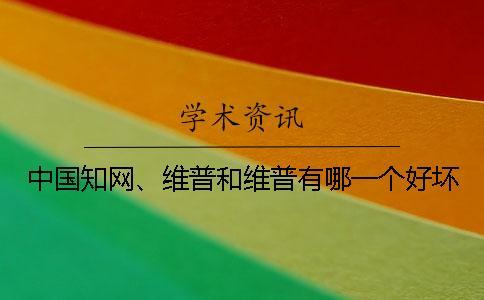中国知网、维普和维普有哪一个好坏?
