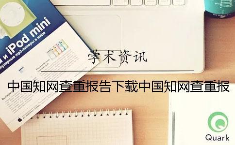 中国知网查重报告下载中国知网查重报告单