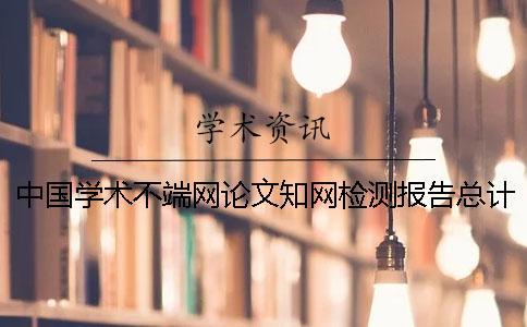 中国学术不端网论文知网检测报告总计有几份?