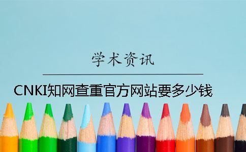 CNKI知网查重官方网站要多少钱