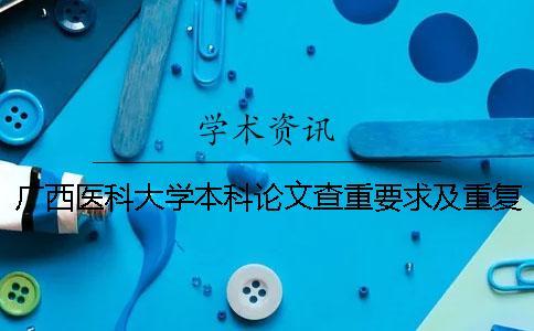 广西医科大学本科论文查重要求及重复率 广西医科大学护理本科论文