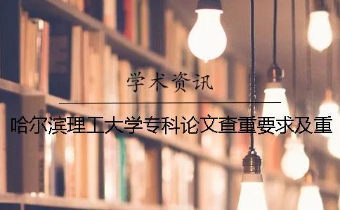 哈尔滨理工大学专科论文查重要求及重复率