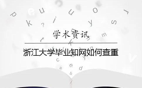浙江大学毕业知网如何查重