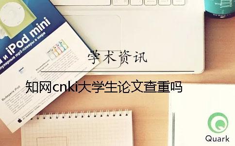 知网cnki大学生论文查重吗
