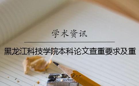 黑龙江科技学院本科论文查重要求及重复率一