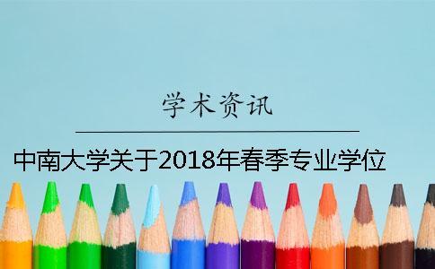 中南大学关于2018年春季专业学位硕士论文查重与送审的通知[经验分享]