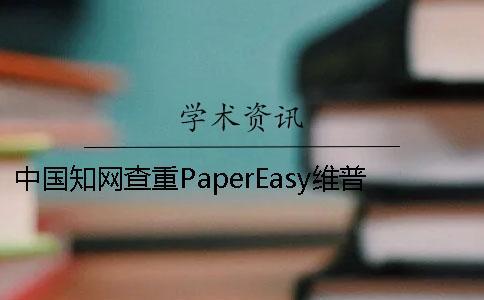 中国知网查重PaperEasy维普性价比