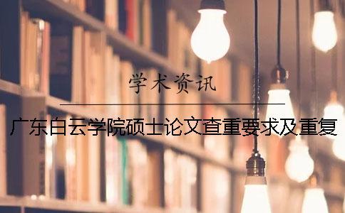 广东白云学院硕士论文查重要求及重复率一