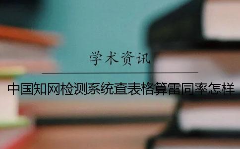中国知网检测系统查表格算雷同率怎样改